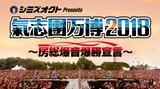 """9/15-16開催の""""氣志團万博2018""""、第3弾出演アーティストにフォーリミ、スカパラ、Dragon Ash、ORANGE RANGEら9組決定"""