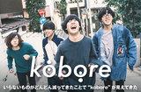 東京府中発のギター・ロック・バンド、koboreのインタビュー公開。衝動も余裕も併せ持つ、現段階でのバンドの完成形を示した2ndミニ・アルバム『ヨル ヲ ムカエニ』を明日5/9リリース