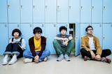 """ナードマグネット、6/6リリースのニュー・シングルより""""冴えない少年の小さな反乱""""を描いた「FREAKS & GEEKS」MV公開。ジャケ写&新アー写発表も"""