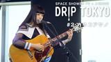 """カネコアヤノ、スペシャ×J-WAVEの公開収録企画""""DRIP TOKYO""""でのライヴ映像公開"""