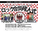 """みそっかす×HERE×folca、スリー・バンドで回る10周年記念スプリット・ツアー""""ロック合同成人式""""東名阪にて開催決定"""