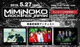 """5/27開催""""MiMiNOKOROCK FES JAPAN in 吉祥寺""""、再最終追加アーティストにビレッジマンズストア、トビウオ、ヤングオオハラ決定。コラボ・アーティストも発表"""
