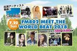 """7/22開催""""FM802 MEET THE WORLD BEAT 2018""""、出演アーティストにミセス、阿部真央、sumika、あいみょん、HYら決定。14,000名を無料招待"""