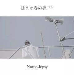 narco-lepsy.jpg