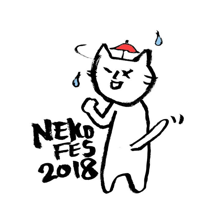 """アルカラ主催サーキット・イベント""""ネコフェス2018""""、第3弾出演アーティストにキュウソ、夜ダン、パノパナ、ircle、あるある中の人、セクマシ、alcottら決定"""