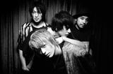 NICO Touches the Walls、7/25リリースのニューEP『TWISTER -EP-』ジャケ写&新ヴィジュアル公開