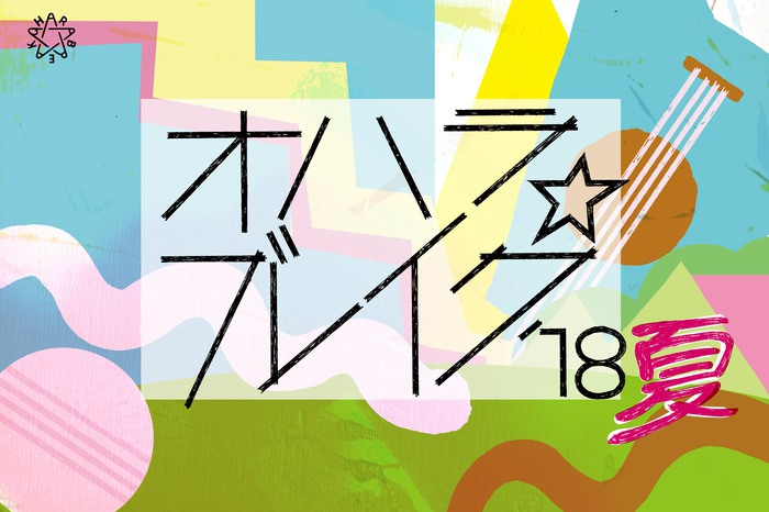 """音楽&アートを楽しむ福島の大人の文化祭""""オハラ☆ブレイク'18夏""""、第3弾参加アーティストに佐藤千亜妃(きのこ帝国)、UQiYO feat.元ちとせ、THE CHARM PARKら決定。出演日発表も"""