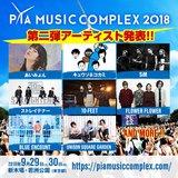 """9/29-30開催""""PIA MUSIC COMPLEX 2018""""、第2弾出演アーティストにブルエン、ユニゾン、キュウソ、テナー、フラフラ、あいみょんら決定"""
