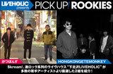 下北沢LIVEHOLICが注目の若手を厳選、PICK UP! ROOKIES公開。今月は、がつぽんず、HONGKONGETEMONKEYの2組が登場