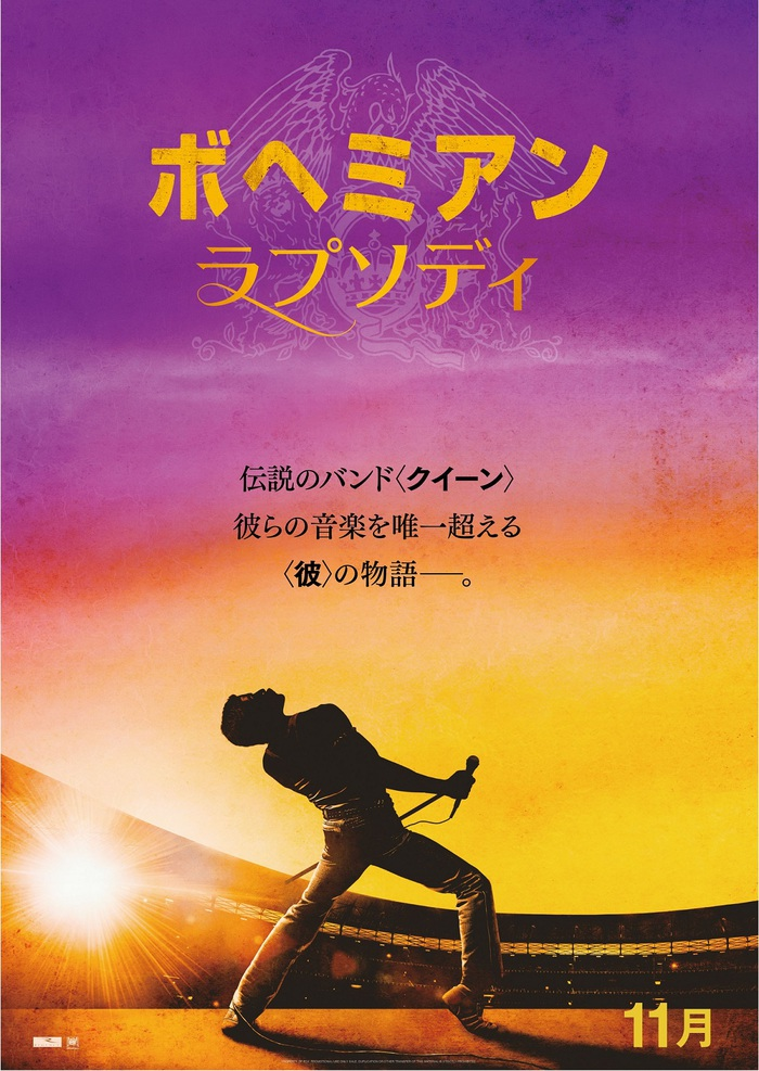 """QUEEN、Freddie Mercury(Vo)の伝記映画""""ボヘミアン・ラプソディ""""日本版ヴィジュアル公開。Brian May(Gt)のコメントも"""