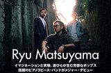 ピアノ3ピース・バンド、Ryu Matsuyamaのインタビュー&動画メッセージ公開。卓越したプレイヤーが想像力を掛け合わせたメジャー・デビュー・アルバムを本日5/16リリース