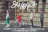 "Shiggy Jr.のインタビュー&動画メッセージ公開。驚きの新境地や洗練された""シギー節""まで、バンド第2章の着実な深化を感じさせるニューEPを5/23リリース"