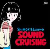 愛はズボーン、Lucie,Too、音の旅crew、Newspeak、突然少年ら参加。5/19リリースのサウクル・コンピCD『Shimokitazawa SOUND CRUISING 2018』詳細発表