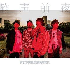 superbeaver_jkt_shokai.jpg