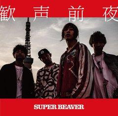 superbeaver_jkt_tsujo.jpg