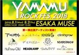 """8/1-2に大阪にて開催の""""YAMAMUROCK FES.""""、第1弾アーティストにAnger Jully The Sun、KAKASHI、climbgrow、Half time Old、フィッシュライフら12組決定"""