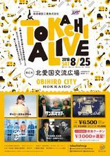 """8/25開催""""TOKACHI ALIVE""""、追加出演アーティストにBLUE ENCOUNTら決定"""