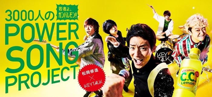 """KEYTALK、松岡修造とコラボした""""C.C.レモン""""オリジナル・ソング「Cheers!」スペシャル・ムービー公開"""