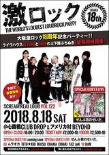 ぜんぶ君のせいだ。、ゲスト・ライヴ出演決定。8/18大阪心斎橋CLUB DROP&アメリカ村 BEYONDにて激ロック18周年記念DJパーティー開催
