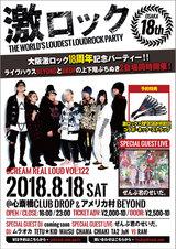 ぜんぶ君のせいだ。からビデオ・コメント到着。8/18大阪激ロックDJパーティー18周年、心斎橋DROP&アメリカ村BEYONDにて2会場同時開催