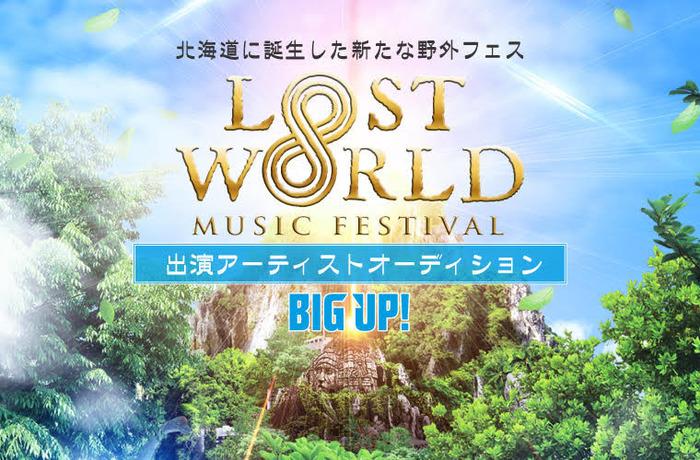 """北海道の野外フェス""""LOST∞WORLD MUSIC FESTIVAL""""出演アーティスト・オーディション、本日6/4より配信代行プラットフォーム""""BIG UP!""""にてスタート"""