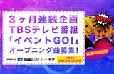 """配信代行プラットフォーム""""BIG UP!""""にてTBSテレビ""""イベントGO!""""OP曲募集3ヶ月連続企画スタート"""