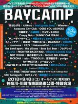 """9/8開催""""BAYCAMP 2018""""、第5弾出演アーティストに神聖かまってちゃん、フレンズ、忘れらんねえよ、Helsinki Lambda Club、ナードマグネットら決定。オーディション枠受付開始も"""
