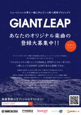 """アーティスト育成プロジェクト""""GIANT LEAP""""、第2回優秀アーティストを本日6/28放送のJ-WAVE、FM802番組内で発表"""