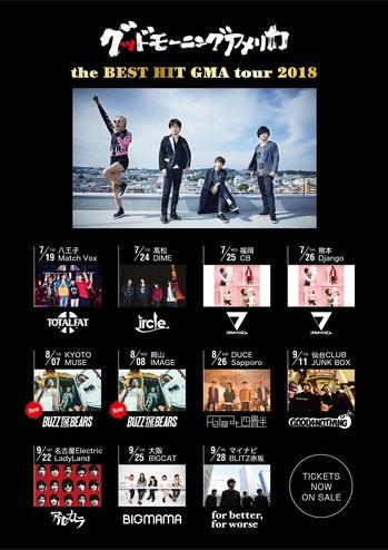 GMA2018tour.jpg