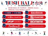 """オーラル、テナー、BIGMAMA、バニラズら出演。6/30に台湾で開催""""RUSH BALL IN TAIWAN""""、タイムテーブル公開"""