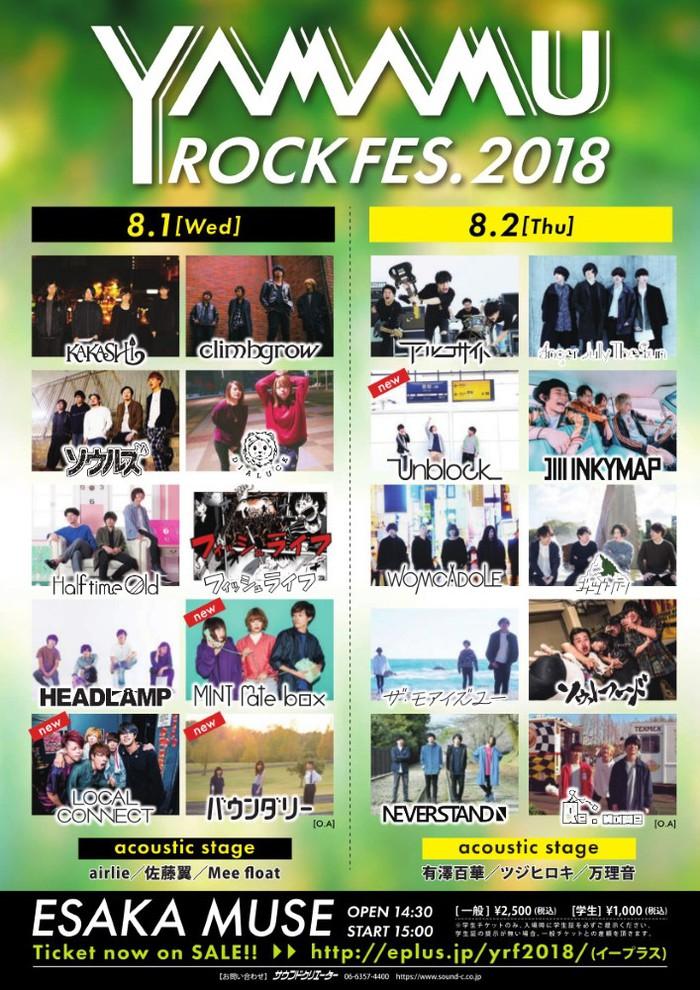 """8/1-2に大阪にて開催の""""YAMAMUROCK FES.""""、最終アーティストにLOCAL CONNECT、MINT mate box、バウンダリー、Unblock決定"""