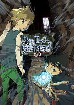 anime_keyvisual_muhyotorojy.jpg