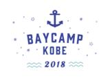 """7/15開催""""BAYCAMP KOBE 2018""""、第4弾出演アーティストにグッバイフジヤマ、プププランド、Helsinki Lamada Club、reGretGirlら6組"""
