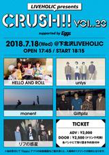"""HELLO AND ROLL、unlys、manent、Giftpliz、リフの惑星出演。7/18に下北沢LIVEHOLICにてEggs協力のイベント""""Crush!! vol.20""""開催決定"""