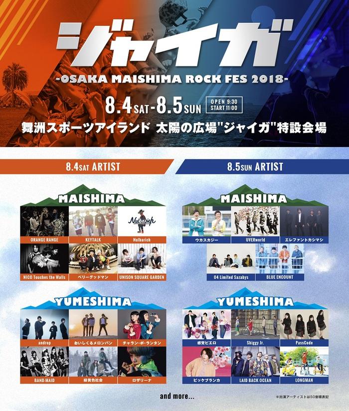 """8/4-5開催""""ジャイガ-OSAKA MAISHIMA ROCK FES 2018-""""、第2弾出演者に感エロ、Shiggy Jr.、ビッケブランカ、androp、緑黄色社会ら決定。日割り発表も"""
