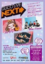 """コレサワ × the peggies × The Floor、8/17開催のライヴ・イベント[GLICO LIVE""""NEXT""""]出演決定"""