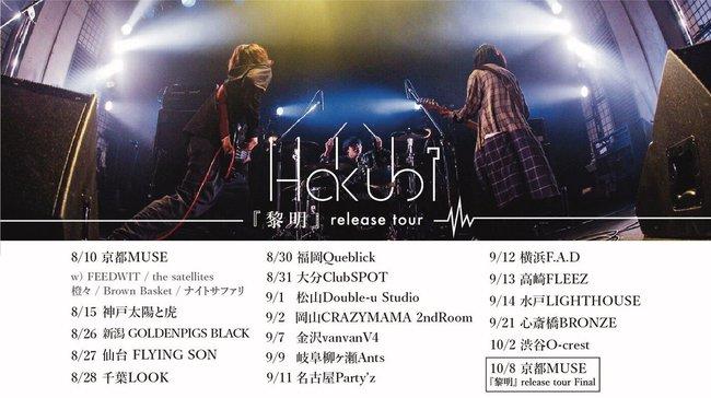 hakubi_tour_yoko.jpg