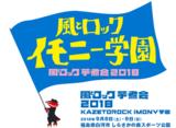 """9/8-9開催""""風とロック芋煮会2018""""、出演アーティスト第3弾にBiSHら決定。日割り第1弾も発表"""