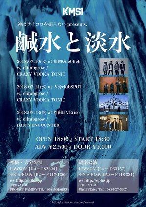 kamisai_tour1.jpg