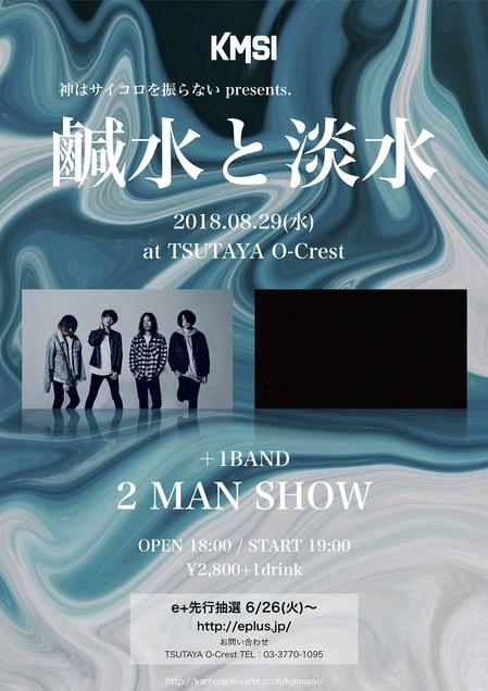 kamisai_tour2.jpg