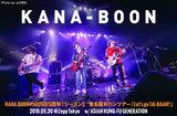 KANA-BOONのライヴ・レポート公開。バンドの原点=アジカンに真剣勝負を挑んだ5周年対バン・ツアー東京編。「君という花」カバーにゴッチ共演も実現したZepp Tokyo公演をレポート