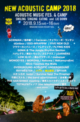 "OAU主催フェス""New Acoustic Camp 2018""、第4弾出演者にリツキ、崎山蒼志の現役高校生アーティスト2組決定"
