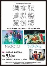 ねごと×サイダーガール、9/4に渋谷CLUB QUATTROにてツーマン・ライヴ開催決定