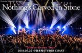 Nothing's Carved In Stoneのライヴ・レポート公開。レコ発ツアー最終日、10年目を迎えてなお進化を続けるバンドの今を体現したSTUDIO COAST公演をレポート