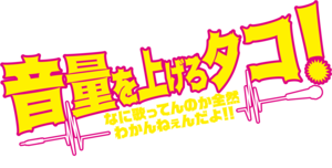 ontako_title.png