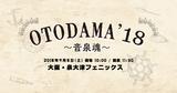 """9/8大阪 泉大津フェニックスにて開催の""""OTODAMA'18~音泉魂~""""、第2弾出演アーティストにSuchmos、スカパラ、SCOOBIE DO、ネバヤン、フィッシュマンズら決定"""