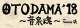 """9/8大阪 泉大津フェニックスにて開催の""""OTODAMA'18~音泉魂~""""、ロゴ公開。今年のトリはSuchmos"""
