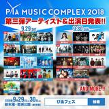 """9/29-30開催""""PIA MUSIC COMPLEX 2018""""、第3弾出演アーティストにアジカン、Saucy Dog、LONGMAN、King Gnuら決定。日割り発表も"""