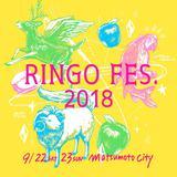 """9/22-23開催の""""りんご音楽祭2018""""、第1弾出演アーティストに水カン、King Gnu、Analogfish、踊ってばかりの国、OGRE YOU ASSHOLE、髭、tofubeats、Nabowa、OF MONTREALら33組決定"""