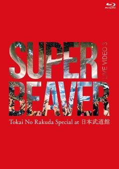 superbeaver_bd.jpg